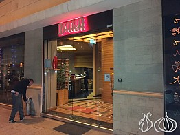 Osaka: A Renowned Japanese Restaurant in Beirut