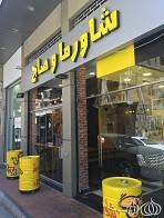 Shawarma w Saj: Now in Hamra