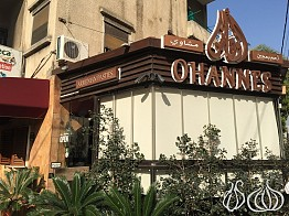 Ohannes: Recommended Lahme Beajine and Manti