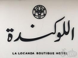 La Locanda Boutique Hotel Amman