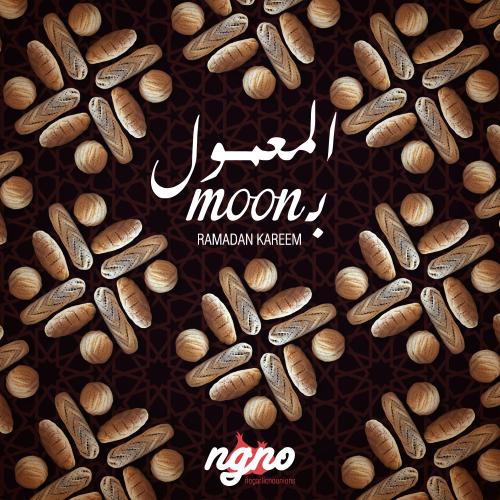 El Maamoul bi Moon... Ramadan Kareem!