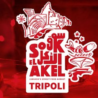 Souk el Akel: We're in Tripoli for the Holidays