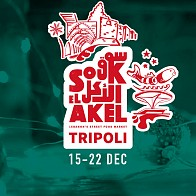 Souk el Akel: We're in Tripoli for the Holidays