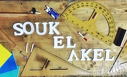 Souk el Akel's Summer Tour: A Wrap-up and Now Back to Beirut!