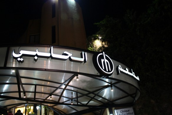 Al Halabi